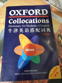 牛津英语搭配词典  B+693
