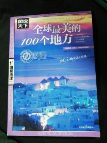 全球最美的100个地方