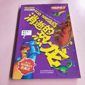 科学新知系列·可怕的科学:消逝的恐龙