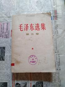 毛泽东选  集五卷