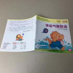 【做内心强大的自己】歪歪兔逆商教育系列图画书:坏运气跟屁虫(主题:如何面对错误)