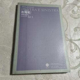 凤凰文库——政治学前沿系列  左与右:政治区分的意义