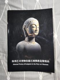 保利艺术博物馆藏石刻佛教造像精品
