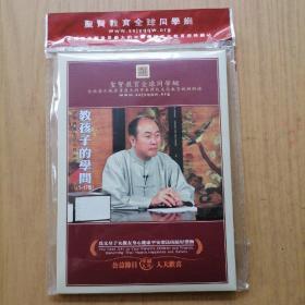 教孩子的学问 (1-17集)DVD 4碟装