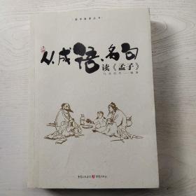 国学新读丛书:从成语名句读孟子(上)