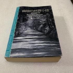 幽暗的林荫小径(2007年一版一印)