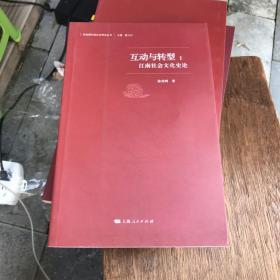 互动与转型:江南社会文化史论