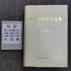 中共中央文件选集(18)