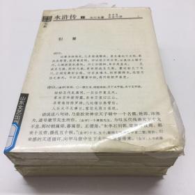 水浒传(上下两册)