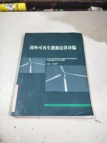 国外可再生能源法律译编