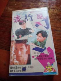 流行风:汇集国内红歌星成名金曲录像带(绍兴市越城区音像制品发行站盖章)