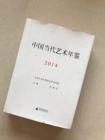 中国当代艺术年鉴2014