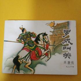连环画,小人书,罗成叫关,兴唐传散本,曲艺版。