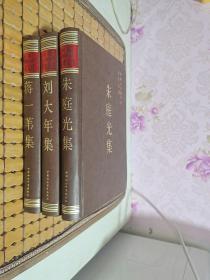 中国社会科学院学者文选:蒋一苇集、刘大年集、朱庭光集(3册合售)