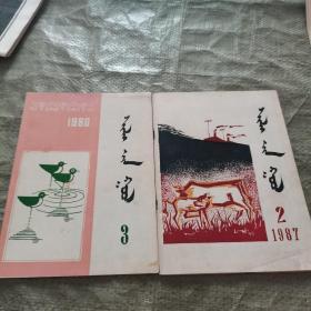 锡林郭勒 双月刊1986.3、1987.2(两本合售)