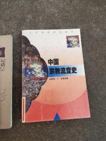 中国宗教流变史-九品-6元
