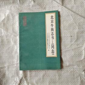 冈志:北京牛街志书