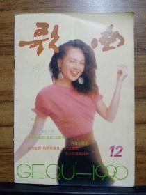 歌曲 1990年12期