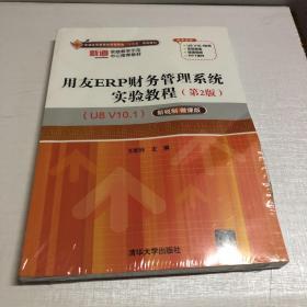 用友ERP财务管理系统实验教程(第2版U8V10.1新税制微课版)