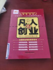 凡人创业:平凡人创业致富必读2011年1版1印
