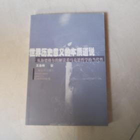 世界历史意义的本质道说:从海德格尔的解读看马克思哲学的当代性