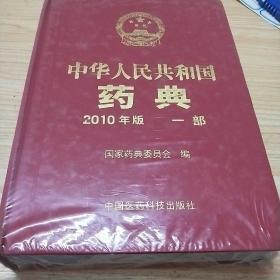中华人民共和国药典(2010年版 一部)(未开封)