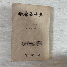 韩国水原五十年 京畿道