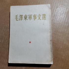 毛泽东军事文选(繁体竖版)