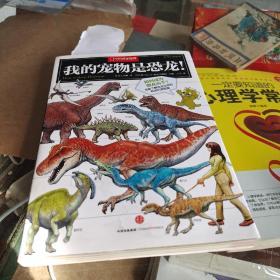 我的宠物是恐龙!:中国国家地理科学幻想图鉴