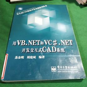 用VB.NET和VC#.NET开发交互式CAD系统