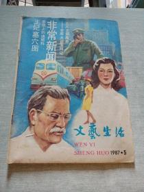 文艺生活1987  5