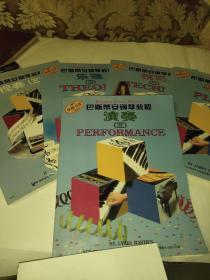 巴斯蒂安钢琴教程(三):基础、视奏、技巧、演奏、乐理 五本合售