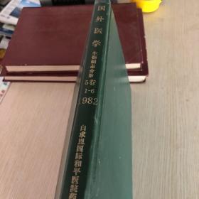 国外医学生物制品分册5卷 1-6 1982