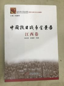 中国抗日战争全景录(江西卷)