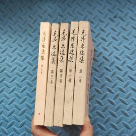 毛泽东选集 1-5 全五卷(1-4卷四1991年;第五卷1977年一版一印)