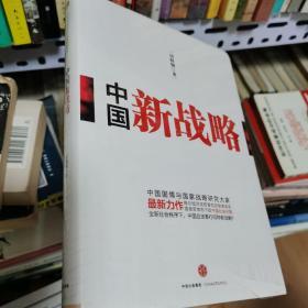 中国新战略(精装全新塑封正版图书)
