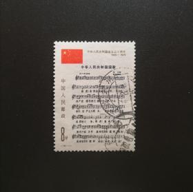 J46 中华人民共和国成立三十周年:国歌-信销邮票