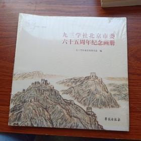 九三学社北京市委六十五周年纪念画册