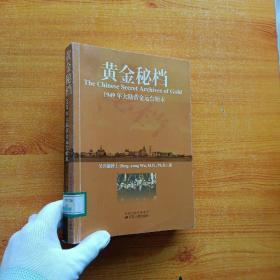 黄金秘档:1949年大陆黄金运台始末【馆藏】