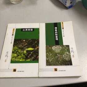 济群法师谈人生(上)心灵环保(下)两册合售