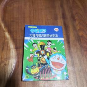 卡通漫画64K:超长篇机器猫 套装珍藏经典  哆啦A梦 (16)