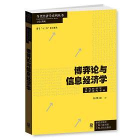 博弈论与信息经济学(当代经济学系列丛书)❤ 张维迎 著,陈昕 主编 格致出版社9787543220751✔正版全新图书籍Book❤