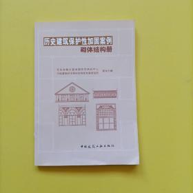历史建筑保护性加固案例——砌体结构册