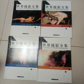 世界摄影全集(1至4卷)