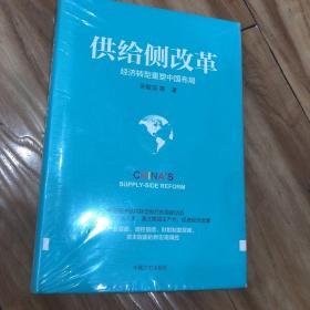 供给侧改革:经济转型重塑中国布局
