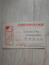 1977年 实寄封(带毛主席万寿无疆和抓革命,促生产。)