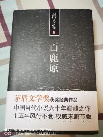 白鹿原 作者陈忠实签名钤印