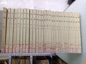 明史    全 1~28册  1974一版一印
