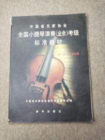 全国小提琴演奏(业余)考级标准教材第一级--第五级 全国小提琴演奏(业余)考级标准教材第一级--第五级