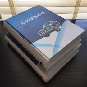 猎豹汽车车间维修手册 第一、二册